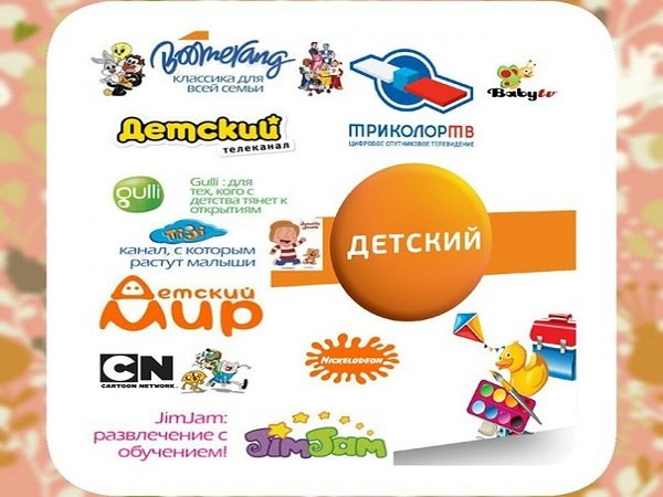 каналы пакет детский триколор тв