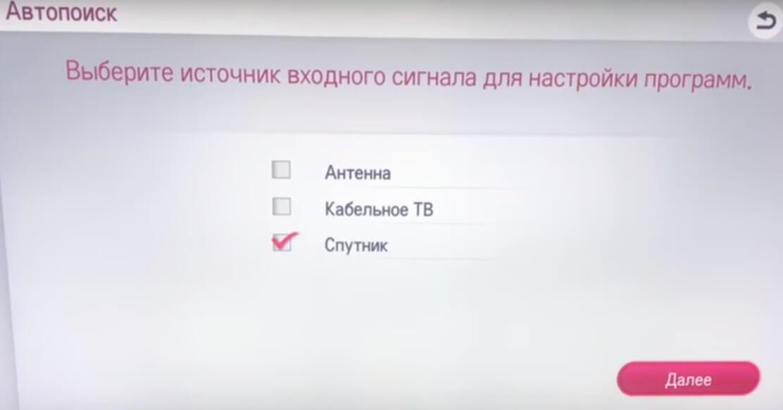 как восстановить список каналов триколор тв