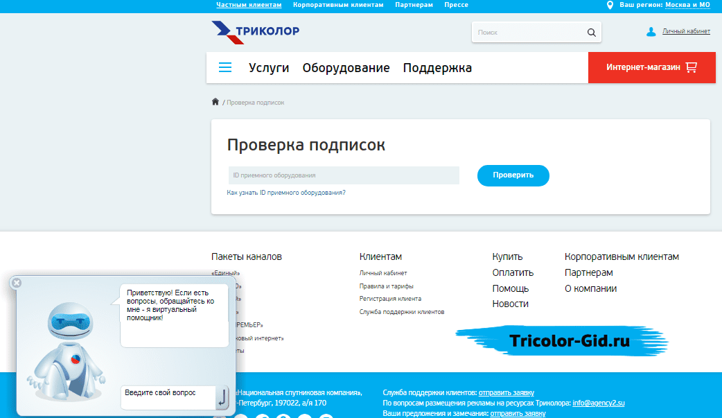 дата окончания подписки триколор тв